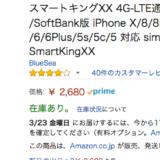 【スマートキングX Xで圏外病の脱出に成功】スマートキングXで使えていたSoftbankのiPhone6が圏外…。そんな時はスマートキングXXを試してみる価値あり。