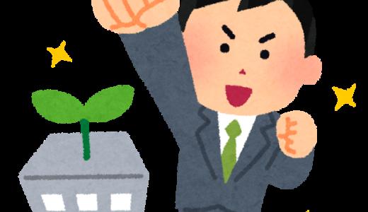 【次世代起業家育成セミナーがキテる】自伐山のスズキ、プチ起業家になる。