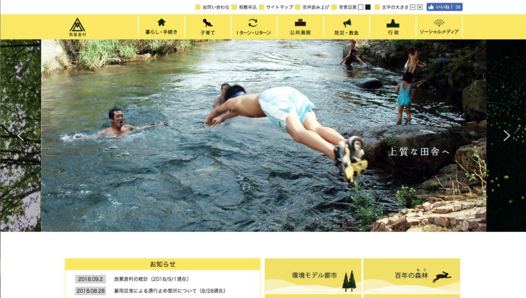 おすすめの移住先のウェブサイト西粟倉村