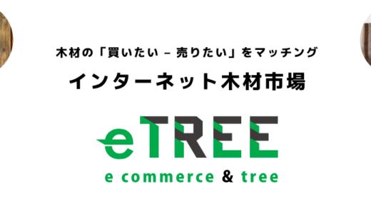 """DIY好きは要チェック。オンラインで気軽に原木や無垢の板が購入できるサービス""""eTREE(イーツリー)とは?"""