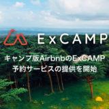 山林をもて余しているあの人に教えてあげたい!キャンプ版AirbnbのExCAMP(エックスキャンプ)で山をシェアしてお金がもらえるよ