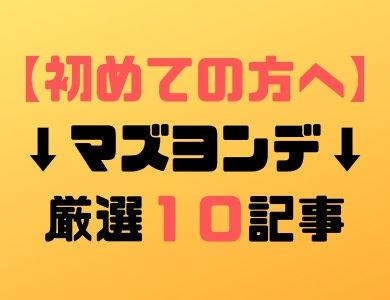 【地方移住部。】まず読んでほしい10記事!