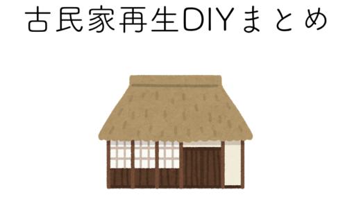 【2019年】楽しい古民家再生DIY→セルフリノベーションでやったことまとめ