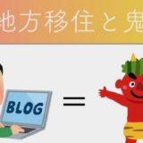 【おすすめ】地方移住者+ブログが鬼に金棒でしかない理由