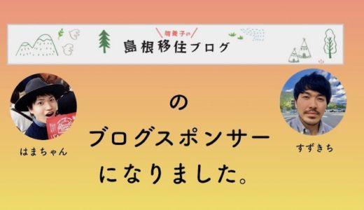 【地方移住ブログスポンサー】『婿養子の島根移住ブログ』のスポンサーになりました!