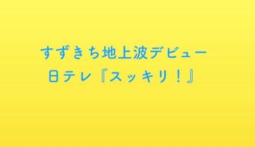 【地方移住部。】すずきちが日テレ『スッキリ!』に出演します