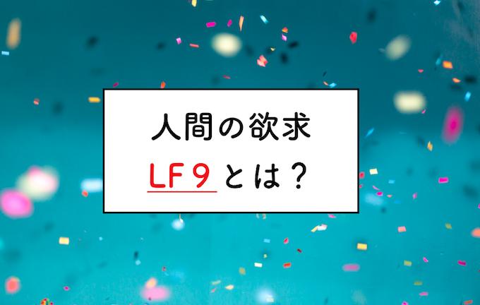 人間の欲求LF9を解説
