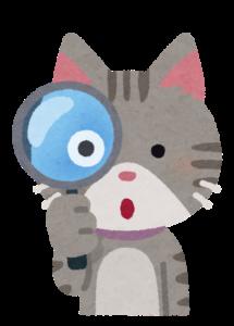 虫眼鏡をもつ猫