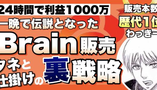 【暴露】7日間でBrain3000本を販売した裏ネタ【最大8つの購入特典あり】